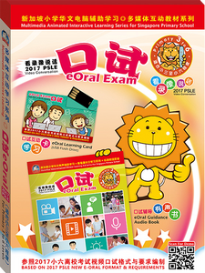 eOral Exam (Video Conversation) (Primary 3 - 6 )