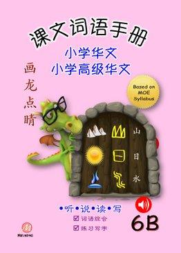 P6B 画龙点睛 - 课文词语手册 (高级/ 普华)