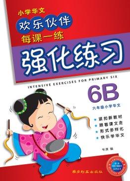Intensive Exercises For Primary Six 6B 欢乐伙伴每课一练强化练习