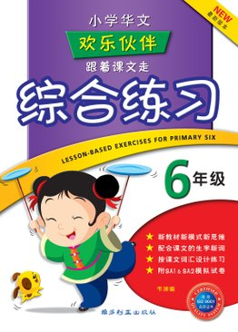 Lesson-based Exercises For Primary Six 六年级跟着课文走综合练习