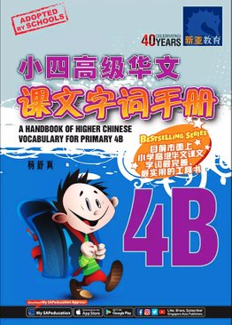 A Handbook of Higher Chinese Vocabulary for Primary 4B 小四高级华文课文字词手册