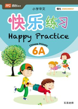 Happy Practice Chinese 小学华文快乐练习 6A