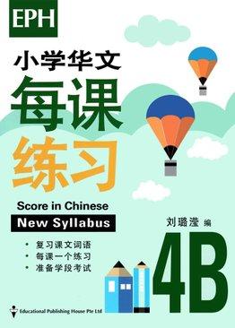 Score In Chinese 华文每课练习 4B