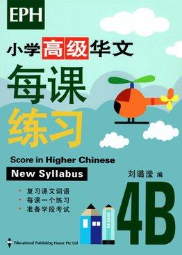Score in Higher Chinese 高级华文每课练习 4B