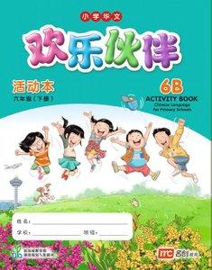 Chinese (欢乐伙伴) Activity Book 6B (2020 Ed)