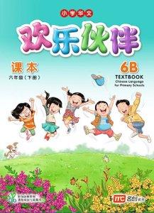 Chinese (欢乐伙伴) Textbook 6B (2020 Ed)