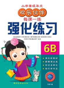 Higher Chinese Intensive Exercises For Primary Six 6B 高级华文 欢乐伙伴每课一练强化练习