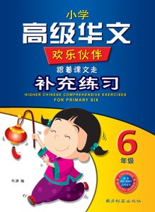 Higher Chinese Comprehensive Exercises For Primary Six (New) 六年级高级华文补充练习
