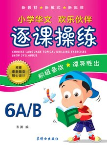 Chinese Language Topical Drilling Exercises (2020 New Syllabus) (6A/6B) 6 A / 6 B 小学华文逐课操练
