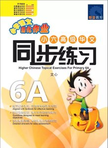 Higher Chinese Topical Exercises Primary 6A 小六高级华文同步练习