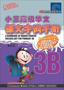 A Handbook of Higher Chinese Vocabulary for Primary 3B 小三高级华文 课文字词手册