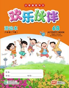 Higher Chinese (欢乐伙伴) Activity Book 6B (2020 Ed)