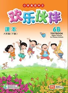 Higher Chinese (欢乐伙伴) Textbook 6B (2020 Ed)