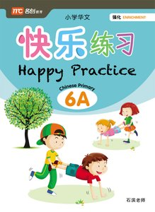 Happy Practice Chinese 小学华文快乐练习 6A