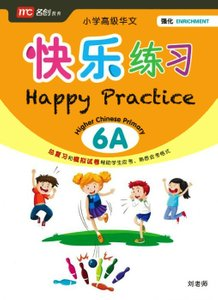 Happy Practice Higher Chinese 小学高级华文快乐练习 6A