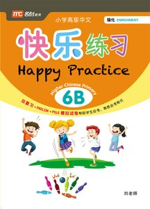 Happy Practice Higher Chinese 小学高级华文快乐练习 6B