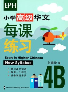Score in Higher Chinese 高级华文每课练习 4B