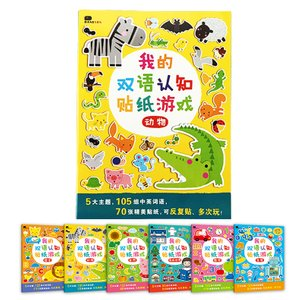 Bilingual Vocabulary Sticker Book Bundle (6-book)