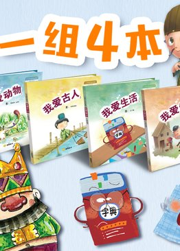 I Love Reading Collection 3 我爱阅读系列 3