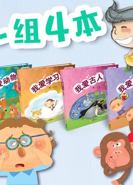 I Love Reading Collection 4 我爱阅读系列 4