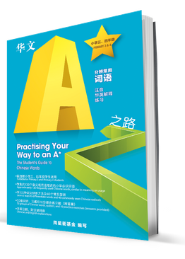 The Student's Guide to Chinese Words 分辨常用词语 (小学 3-4 年级)