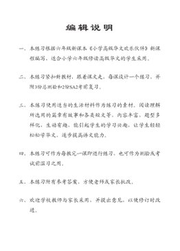 Higher Chinese Intensive Exercises For Primary Six 6B 高级华文 欢乐伙伴每课一练强化练习