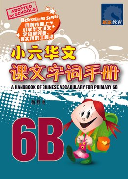 A Handbook Of Chinese Vocabulary For Primary 6B 小六华文课文字词手册