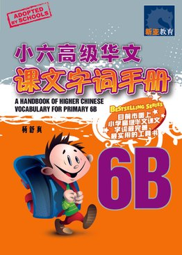 A Handbook Of Higher Chinese Vocabulary For Primary 6B 小六高级华文课文字词手册