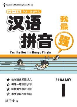I'm The Best in Hanyu Pinyin P1 汉语拼音我最强