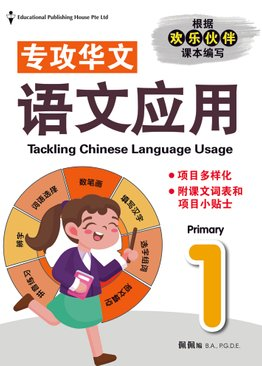 Tackling Chinese Language Usage P1 专攻华文 语文应用