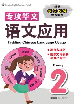 Tackling Chinese Language Usage P2 专攻华文 语文应用