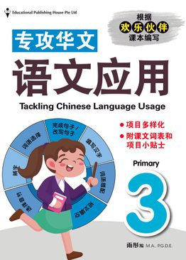 Tackling Chinese Language Usage P3 专攻华文 语文应用
