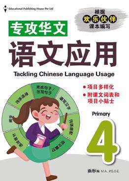 Tackling Chinese Language Usage P4 专攻华文 语文应用