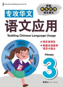 Tackling Chinese Language Usage P3 专攻华文 语文应用
