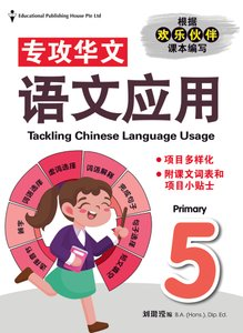 Tackling Chinese Language Usage P5 专攻华文 语文应用