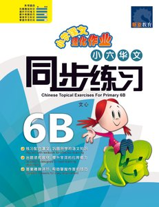 Chinese Topical Exercises Primary 6B 小六华文同步练习