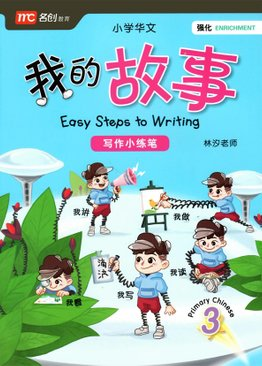 Easy Steps to Writing P3 我的故事 三年级 3