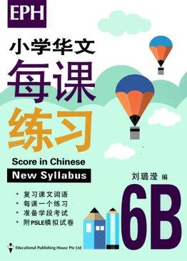Score In Chinese (New Syllabus)  华文每课练习 6B