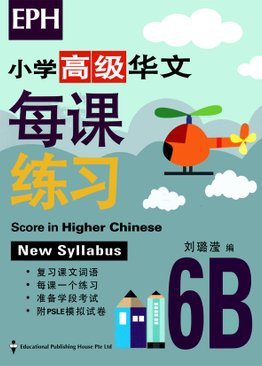 Score in Higher Chinese (New Syllabus)   高级华文每课练习 6B
