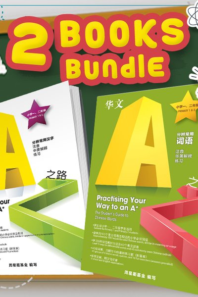 (2 Books Bundle) Practising Your Way to an A★ |   THE STUDENT'S GUIDE TO CHINESE WORDS & CHINESE VOCABULARY (小学 1-2 年级)