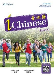 iChinese Book 爱汉语  (IB/ IGSCE) 4