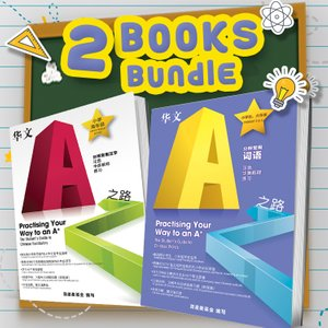 (2 Books Bundle) Practising Your Way to an A★ |   THE STUDENT'S GUIDE TO CHINESE WORDS & CHINESE VOCABULARY (小学 5-6 年级)