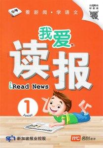 iRead News Junior P1 爱上读报  小一