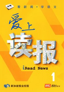 iRead News Sec 1 爱上读报  (中一)