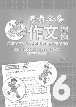 Chinese Model Compositions 考前必备作文精选 Primary 6