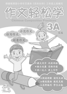Chinese Composition Practices P3A