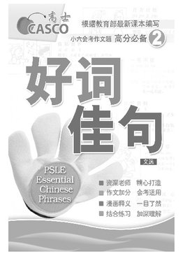 PSLE Essential Chinese Phrases Book 2 好词佳句