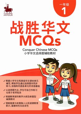 Conquer Chinese MCQs for Primary 1