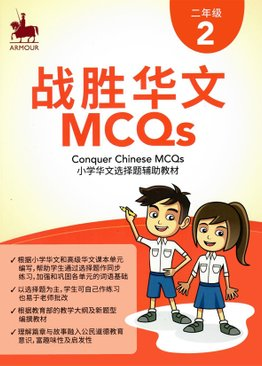 Conquer Chinese MCQs for Primary 2