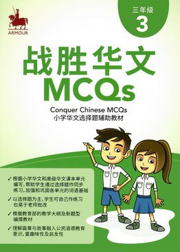 Conquer Chinese MCQs for Primary 3